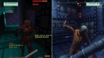 Сравнение System Shock - Enhanced Edition vs. Remake (Demo)