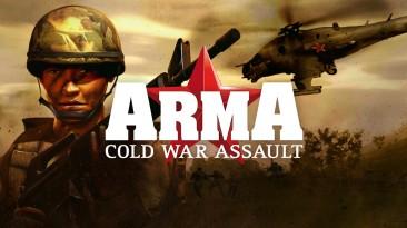 Раздача ARMA: Cold War Assault в GOG и Стим