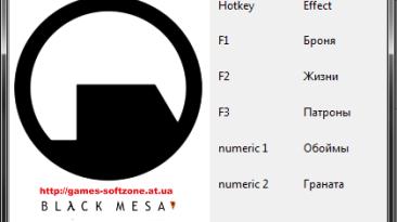 Black Mesa: Трейнер/Trainer (+5) [1.0] {docc2009}