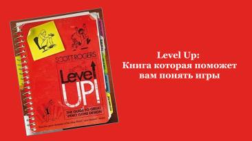 Level Up: Книга которая поможет вам понять игры