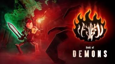 Анонсирована Book of Demons