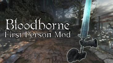 Энтузиаст создал для Bloodborne мод с видом от первого лица