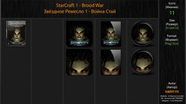 "StarCraft: Brood War ""Иконки (ArtGamer)"""