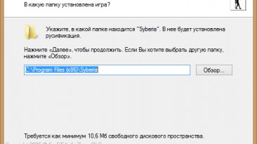 Syberia: Русификатор (текст) (1.11 от 06.06.2006)