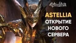"""Astellia: Новый сервер """"Вега"""" и летний фестиваль"""