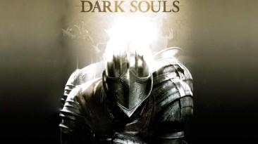 Ваше первое знакомство с серией Dark souls