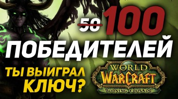 Итоги раздачи ключей доступа к бете World of Warcraft: The Burning Crusade