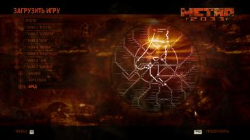 """Metro 2033: Сохранение/SaveGame (Игра пройдена на 100% на уровне сложности """"Сталкер Хардкор"""") [STEAM]"""
