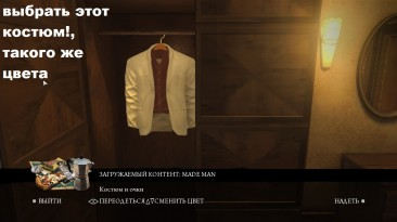 """Mafia 2 """"costume from the nineties for vito"""""""