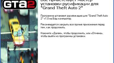 GTA 2 Русификатор (текст)