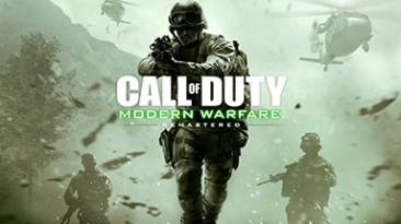 Call of Duty 4: Modern Warfare - Remastered: Трейнер/Trainer (+5) [Update 4] {dR.oLLe}