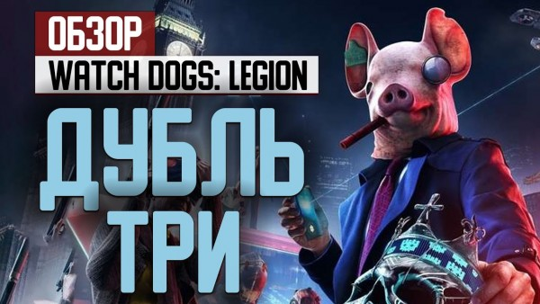Дубль три. Обзор Watch Dogs: Legion на Xbox Series X