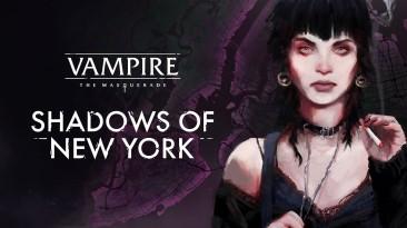 Анонсирована Vampire: The Masquerade - Shadows of New York