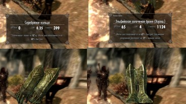 The Elder Scrolls 5: Skyrim: Сохранение\SaveGame (Архимаг, Высокий Эльф, 33 уровень)