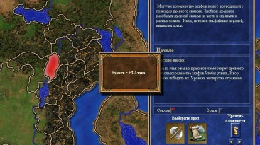 """Heroes of Might and Magic 3 """"Кампания - Peasant & Sword"""""""