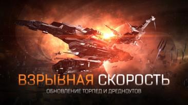 """EVE Online: Обновление """"Взрывная скорость"""""""