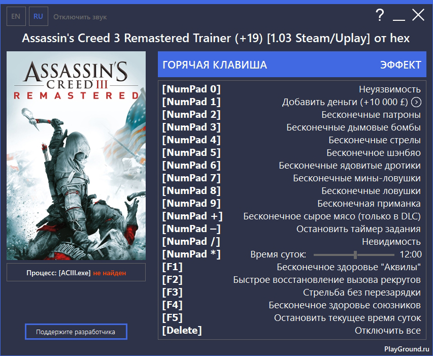 Assassin's Creed 3 Remastered: Трейнер/Trainer (+19) [1.03 Steam/Uplay] <hex></noscript>» width=»366″ height=»205″ /></p><p><img onload=