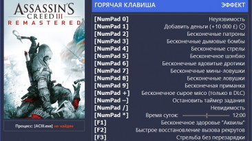 Assassin's Creed 3 Remastered: Трейнер/Trainer (+19) [1.03 Steam/Uplay] {hex}