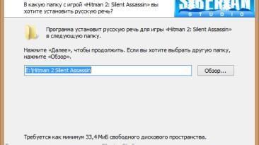 Русификатор(звук) Hitman 2: Silent Assassin от РусПеревод/Siberian Studio(адаптация) (04.03.2016)