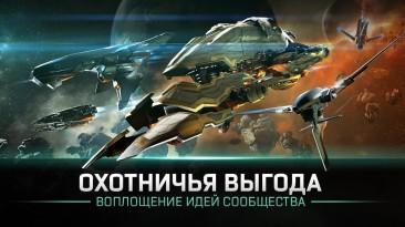 """Обновление """"Охотничья выгода"""" в EVE Online"""