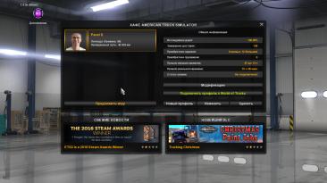 American Truck Simulator: Сохранение/SaveGame (50 ур, 100 миллионов, 12 гаражей, карта 100%)