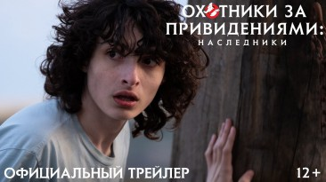 """Второй трейлер и дата выхода фильма """"Охотники за привидениями: Наследники"""""""
