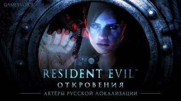 Русификатор звука для Resident Evil: Revelations от GamesVoice