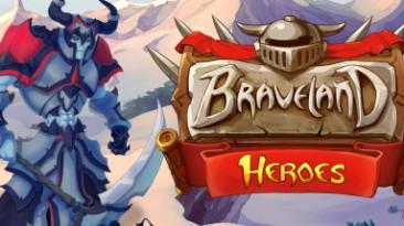 Состоялся релиз бесплатной игры Braveland Heroes, которая находилась в раннем доступе