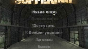 Русификатор текста и русификатор текстур The Suffering [Новый Диск]