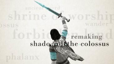 Bluepoint Games рассказывают о том, как они воссоздавали Shadow of the Colossus