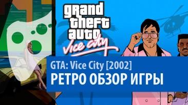GTA: Vice City - Ретро обзор [Выпуск 45]