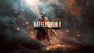 DICE бесплатно раздает два дополнения для Battlefield 1