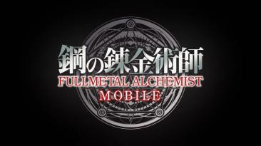 Square Enix анонсировала новую игру Fullmetal Alchemist и она мобильная