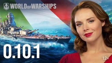 Итальянские линкоры в патче 0.10.1 World of Warships