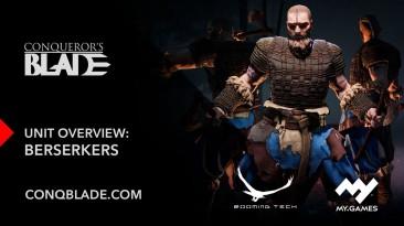В Conqueror's Blade появился отряд Берсерков
