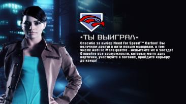 Need for Speed: Carbon Collector's Edition: Сохранение/SaveGame (Пройдена карьера, доступны все машины) {Лицензия}