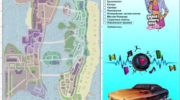 Grand Theft Auto: Vice City: Подробная карта расположение всех секретных пакетов, прыжков, аптечек, бронежилетов и тд.