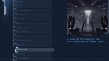 Halo 2: Cохранение/SaveGame (Всё пройдено)