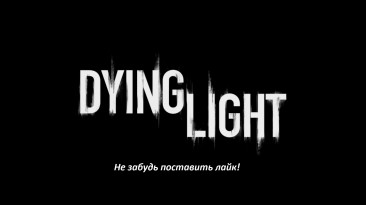 Dying Light: Сохранение/SaveGame (Сюжет 92%, The Following 18%, КОШМАР) [1.25]
