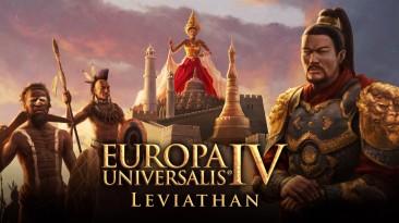 Выход патча 1.31.3 для Europa Universalis 4: Leviathan и извинения разработчиков за провальный запуск DLC