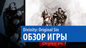 [Еще раз о] Divinity: Original Sin