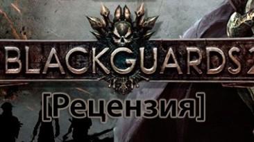 [Рецензия] Blackguards 2