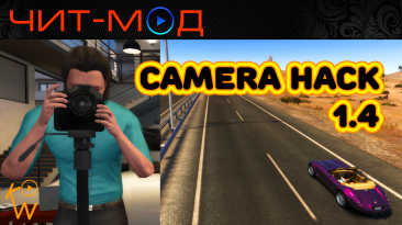 Test Drive Unlimited 2: Чит-Мод/Cheat-Mode (Camera Hack v1.4)