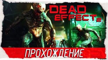 """Атмосферное прохождение игры """"Dead Effect 2"""""""