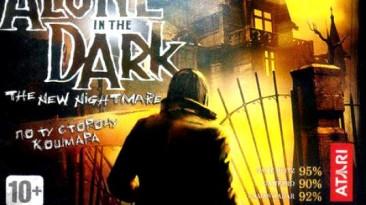 Русификатор (текст и звук) Alone in the Dark: The New Nightmare от Акелла (без инсталлятора)
