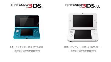 Японское отделение Nintendo больше не ремонтирует 3DS и 3DS XL из-за отсутствия запчастей