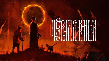 Новый трейлер и точная дата выхода Black Book: отечественная ролевая игра в славянском фольклоре