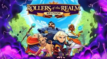 Анонсирована Rollers of the Realm: Reunion для ПК