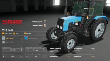 "Farming Simulator 19 ""MTZ-1025"""