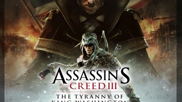 Assassin's Creed III: The Tyranny of King Washington - OST (Официальный саундтрек)